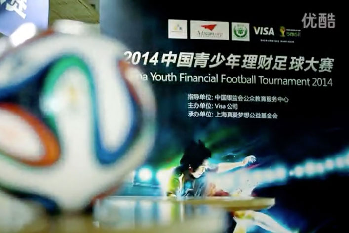 Visa Partners with China Foundation for Development of Financial Education